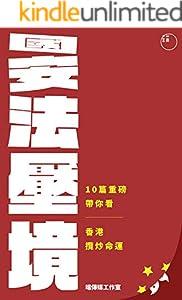 國安法壓境: 10篇重磅帶你看香港攬炒命運 (Traditional Chinese Edition)