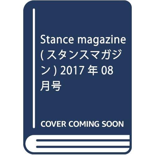 Stance magazine(スタンスマガジン) 2017年 08 月号 [雑誌]