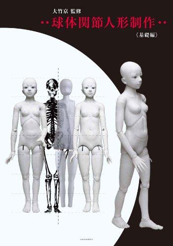 球体関節人形制作 基礎編 (ISHINSHA BOOK)