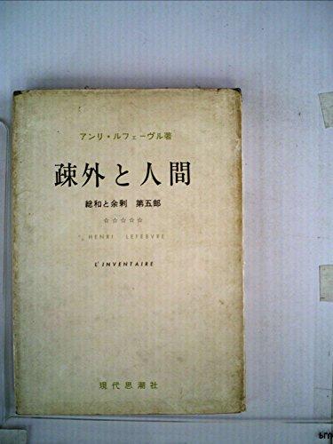 総和と余剰〈第5部〉疎外と人間 (1961年)