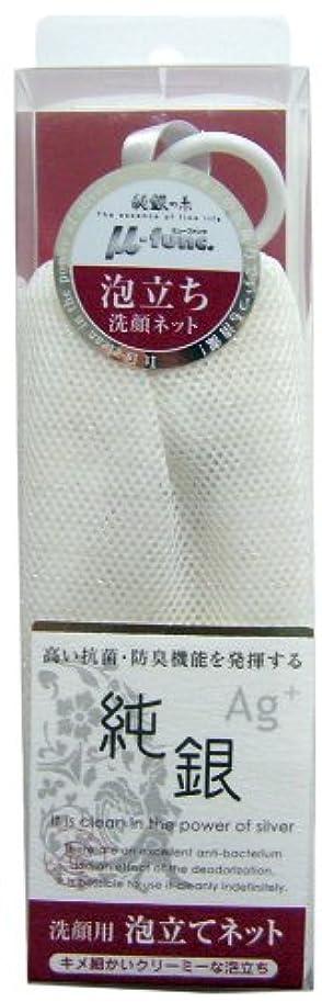デッキ達成するアルコーブ銀 泡立て 洗顔ネット
