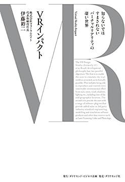 VRインパクト――知らないではすまされないバーチャルリアリティの凄い世界の書影