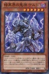 遊戯王 PRIO-JP031-N 《暗黒界の鬼神ケルト》 Normal