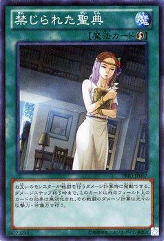 遊戯王 PRIO-JP067-SP 《禁じられた聖典》 Super
