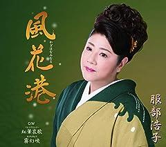 服部浩子「風花港」のジャケット画像