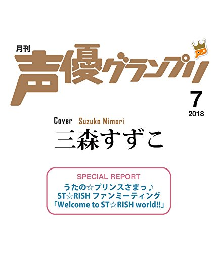 声優グランプリ 2018年 7 月号 [雑誌]