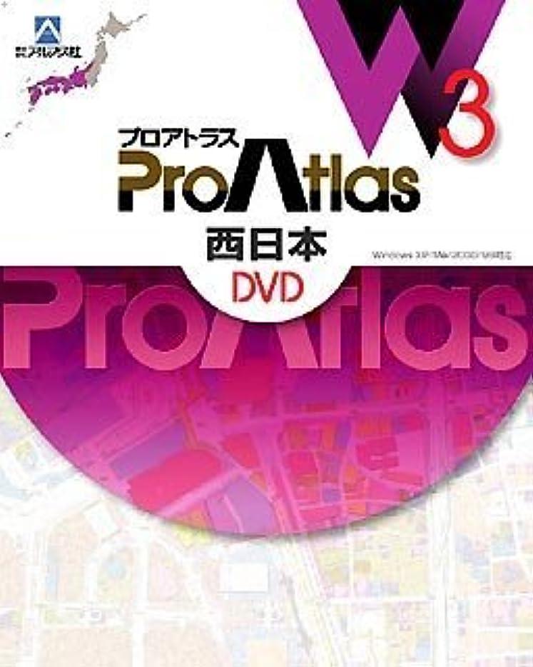 手荷物のり歩き回るプロアトラスW3 西日本DVD