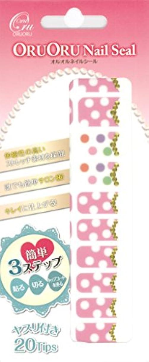 望み品種干し草ORUORUネイルシールART-06