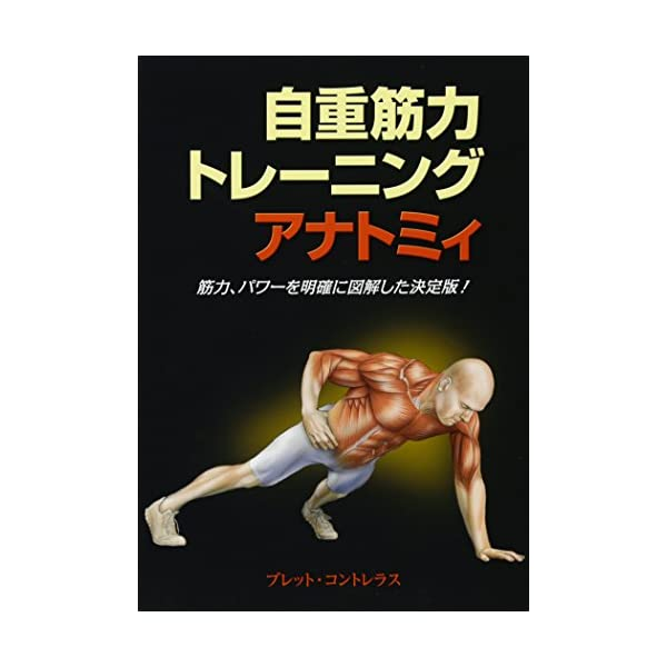 自重筋力トレーニングアナトミィの商品画像