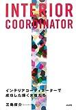 INTERIOR COORDINATOR―インテリアコーディネーターで成功した輝く女性たち