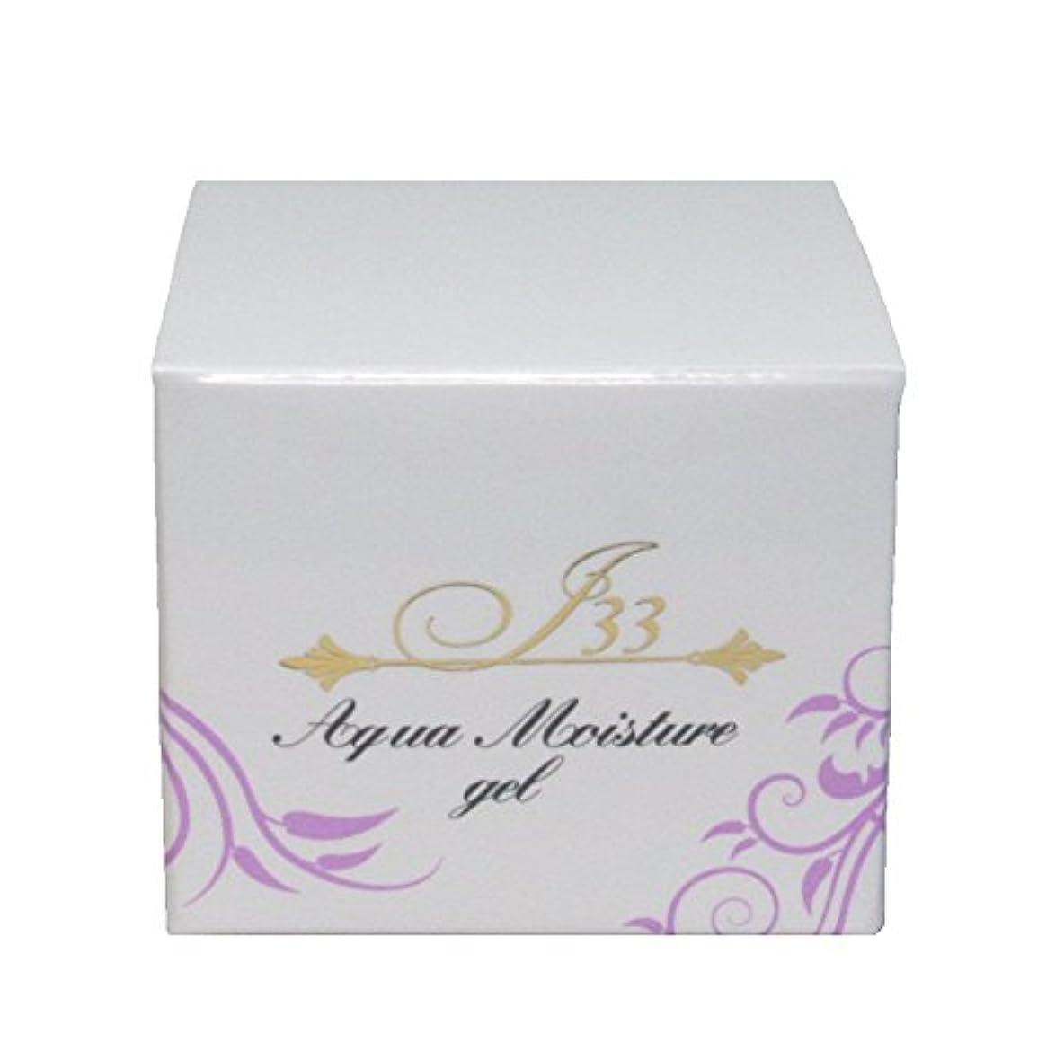 馬プラセンタ コラーゲン 配合 奇跡のヒーリングコスメ <ジェード33> アクアモイスチャージェル オールインワン 化粧水 乳液 美容液 マッサージ パック コレひとつで