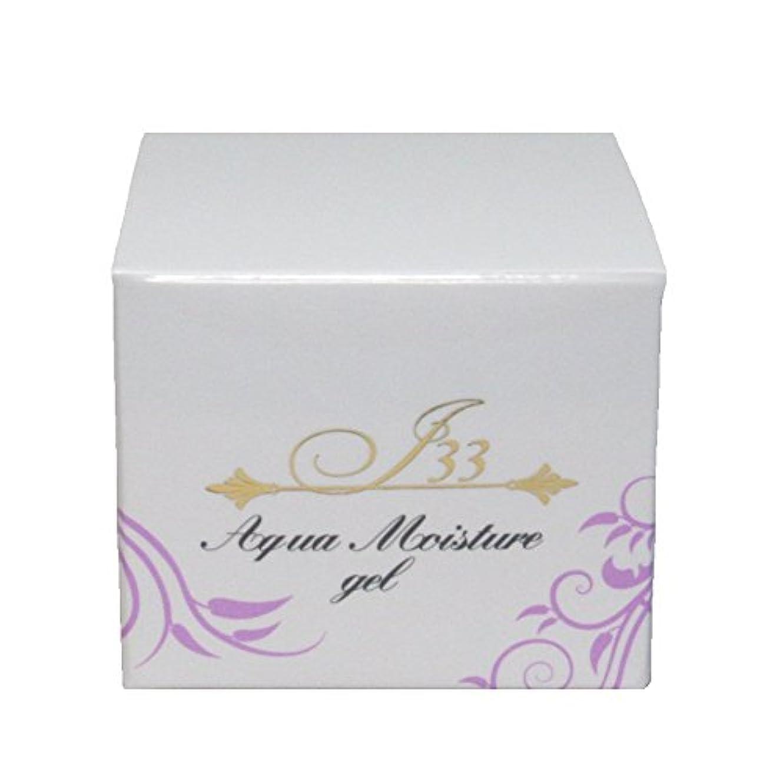 主流設計アームストロング馬プラセンタ コラーゲン 配合 奇跡のヒーリングコスメ <ジェード33> アクアモイスチャージェル オールインワン 化粧水 乳液 美容液 マッサージ パック コレひとつで