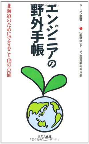エンジニアの野外手帳―北海道のためにできること12の点描 (ドーコン叢書 1)の詳細を見る