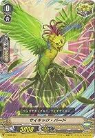 カードファイト!! ヴァンガード/V-TD05/012 サイキック・バード 【RRR仕様】