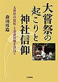 大嘗祭の起こりと神社信仰: 大嘗祭の悠紀・主基斎田地を訪ねて