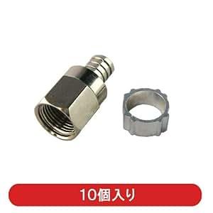 アンテナ接栓 5C用F型接栓 10個入り アルミリング