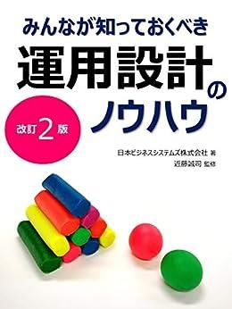 [日本ビジネスシステムズ株式会社]のみんなが知っておくべき運用設計のノウハウ