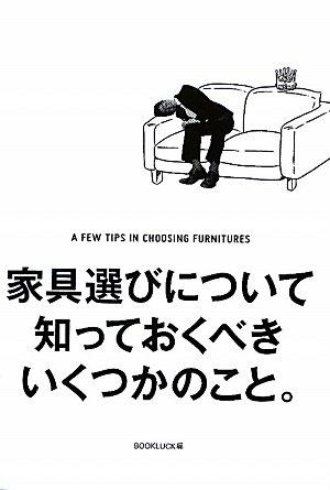 家具選びについて知っておくべきいくつかのこと。の詳細を見る