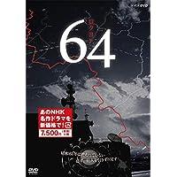 64 ロクヨン