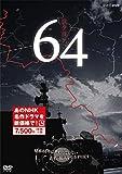 64 ロクヨン(新価格)[DVD]