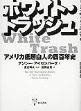 「ホワイト・トラッシュ―アメリカ低層白人の四百年史」販売ページヘ