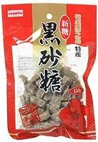 奄美徳之島特産 新糖 黒砂糖 150g