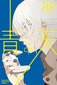 青天(2) (月刊少年マガジンコミックス)