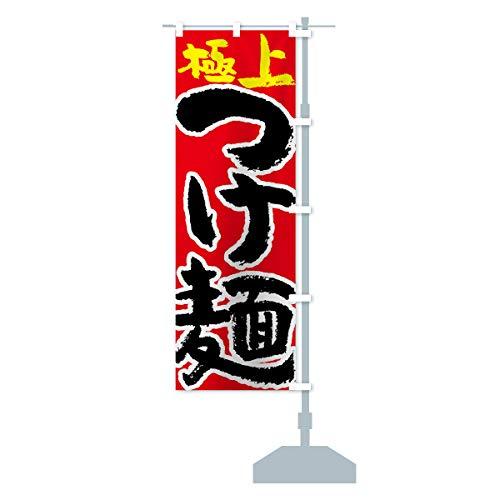 極上つけ麺 のぼり旗 サイズ選べます(コンパクト45x150cm 右チチ)