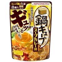 味の素 鍋キューブ スープカレー鍋 9.6g×8個×8個入