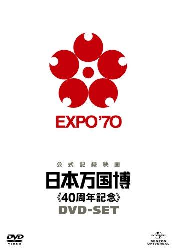 日本万国博 《40周年記念》 DVD-SET
