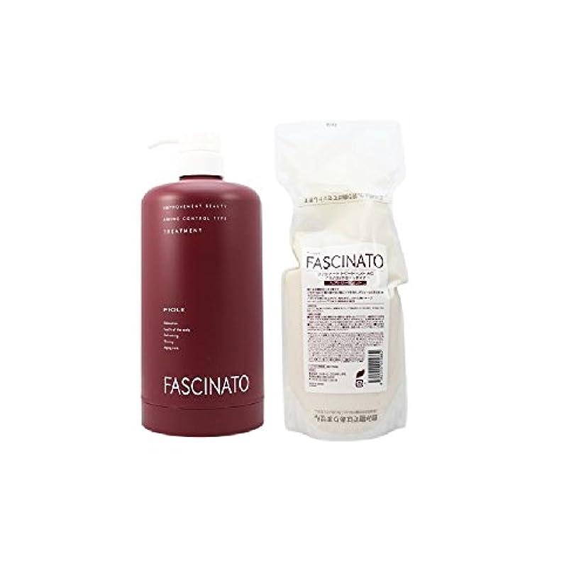 予防接種チョーク支給フィヨーレ ファシナート トリートメント700g(リフィル) & トリートメント用空容器 ACシリーズ