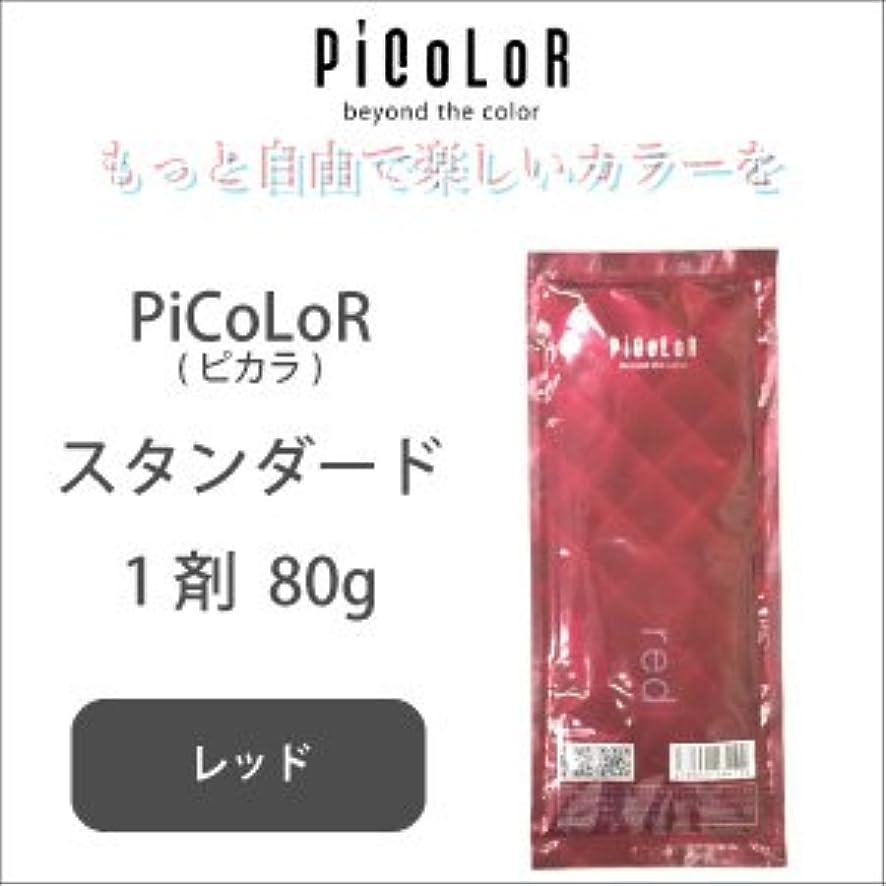 遺伝的のれんそこムコタ ピカラ ヘアカラー スタンダード red レッド 1剤 80g
