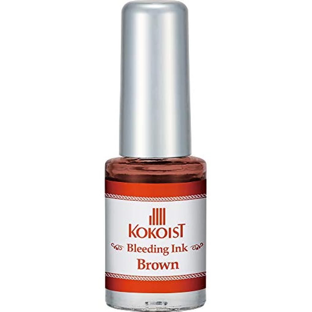KOKOIST ブリーディングインク ブラウン BI-07
