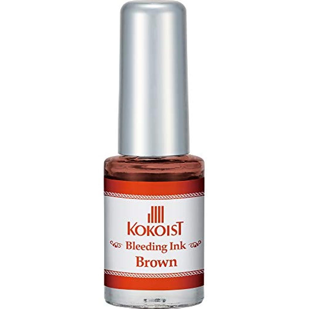 触覚名前を作る方法KOKOIST ブリーディングインク ブラウン BI-07
