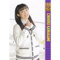 NMB48 公式トレカ 高嶺の林檎 封入特典 Type C 【川上千尋】