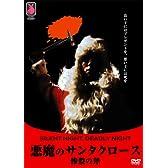 悪魔のサンタクロース 惨殺の斧 [DVD]
