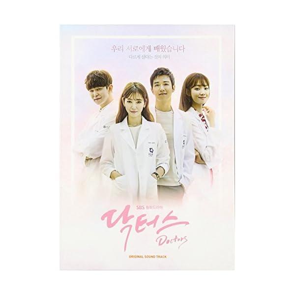 ドクターズ OST (SBS TVドラマ) (韓国盤)の商品画像