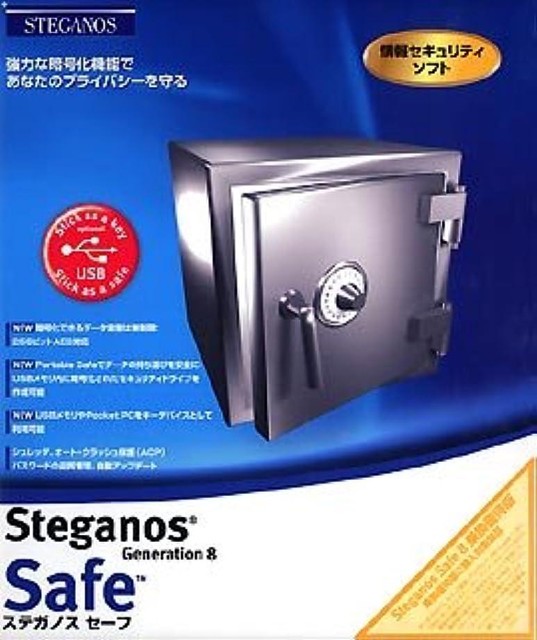 ヒープ平和献身Steganos Safe 8 乗換優待版