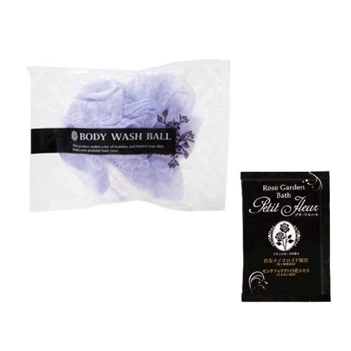 やさしく一節高揚したボディウォッシュボール 個包装 パープル + 入浴剤プチフルール(1回分) - BODY WASH BALL