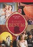 はじめてのオペラ モーツァルトBEST16[DVD]