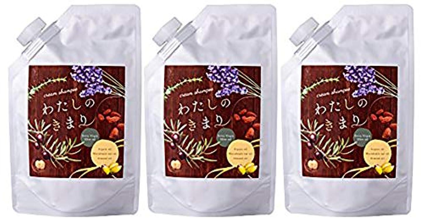 雇用高音リムファンファレ わたしのきまり (3袋セット) クリームシャンプー [ノンシリコン 合成界面活性剤不使用] 指通りなめらか フローラルの香り リニューアル前 250g×3袋