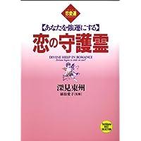恋の守護霊―あなたを強運にする (Tachibana books)