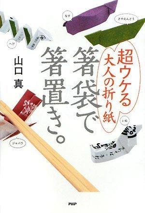箸袋で箸置き。