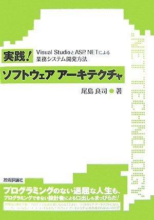 実践!ソフトウェアアーキテクチャ ~VisualStudioとASP.NETによる業務システム開発方法~ (.NET TECHNOLOGY)の詳細を見る