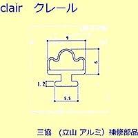 三協アルミ 補修部品 玄関ドア 気密材(枠)[3K2381] [KC]ブラック *製品色・形状等仕様変更になる場合があります*
