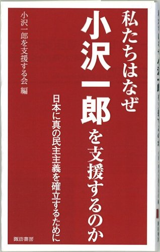私たちはなぜ小沢一郎を支援するのか (諏訪書房)