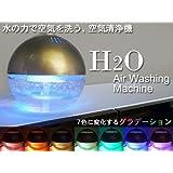 アロマで香る/水の力でキレイ/空気洗浄機/H2O/ゴールド
