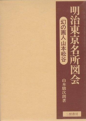 明治東京名所図会―幻の画人山本松谷 (1979年)