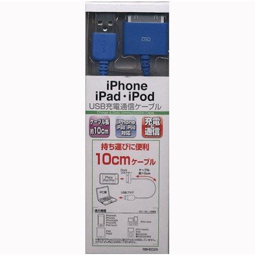 ラスタバナナ iPhone/iPad/iPod USB充電通信ケーブル10cm BL RBHE028