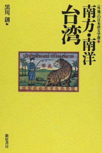 南方・南洋 台湾 (「外地」の日本語文学選)